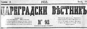 Цариградски вестник