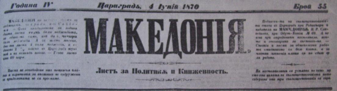 """в. """"Македония"""