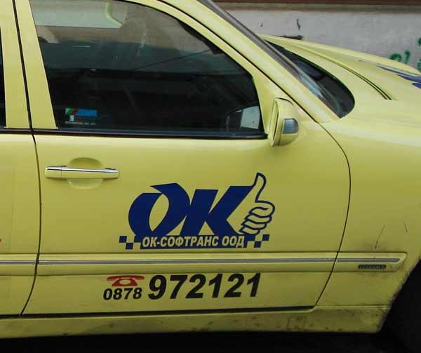 """Логото на """"ОК Супертранс"""""""